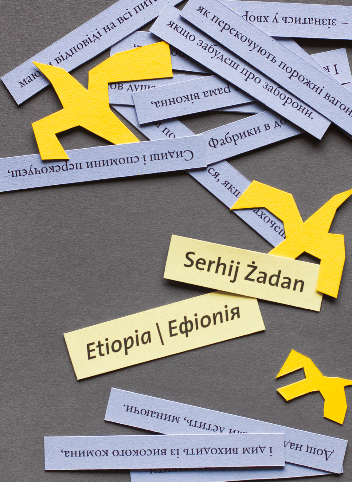 Etiopia | Ефіопія
